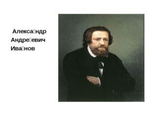 Алекса́ндр Андре́евич Ива́нов