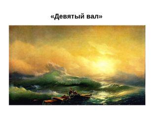 «Девятый вал»