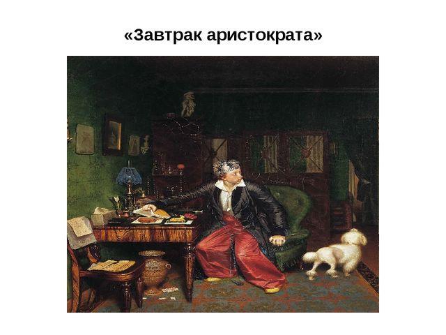 «Завтрак аристократа»