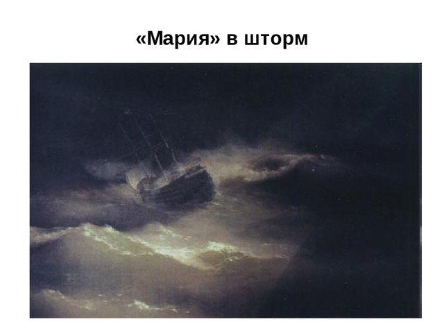 «Мария» в шторм