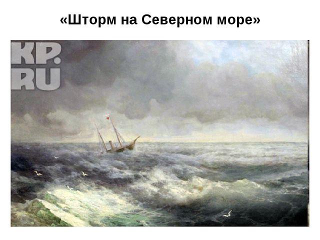 «Шторм на Северном море»
