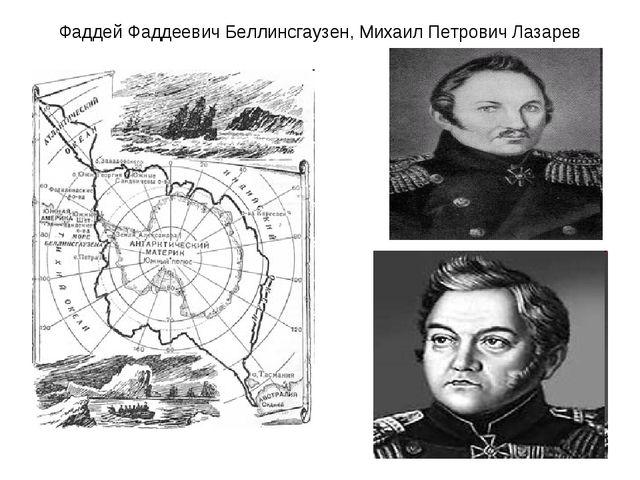Фаддей Фаддеевич Беллинсгаузен, Михаил Петрович Лазарев