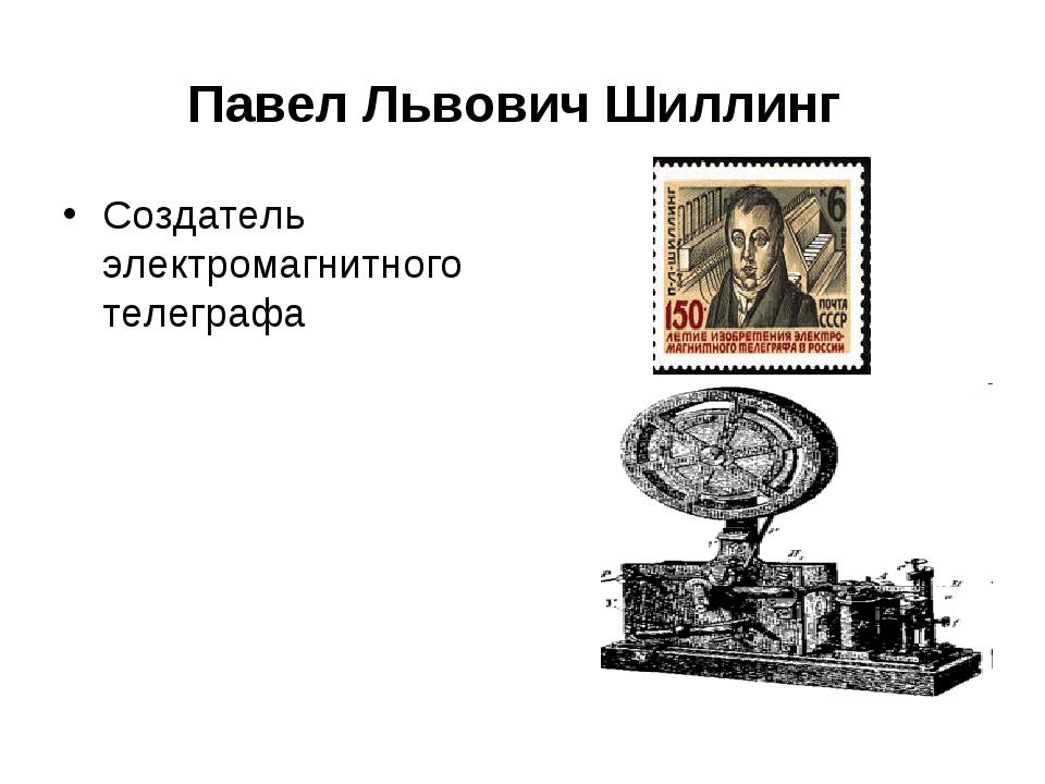 Павел Львович Шиллинг Создатель электромагнитного телеграфа
