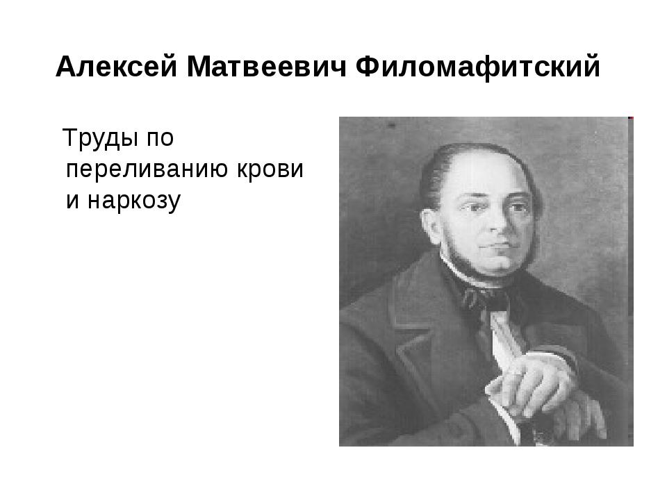 Алексей Матвеевич Филомафитский Труды по переливанию крови и наркозу