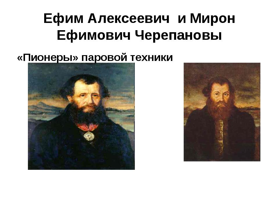 «Пионеры» паровой техники Ефим Алексеевич и Мирон Ефимович Черепановы