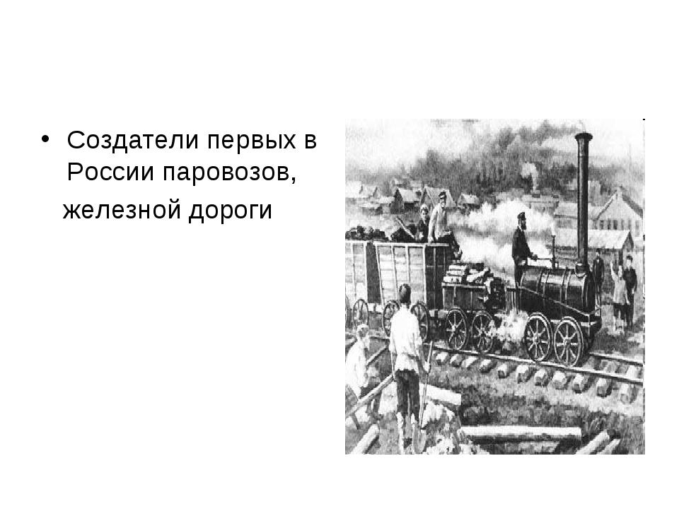Создатели первых в России паровозов, железной дороги