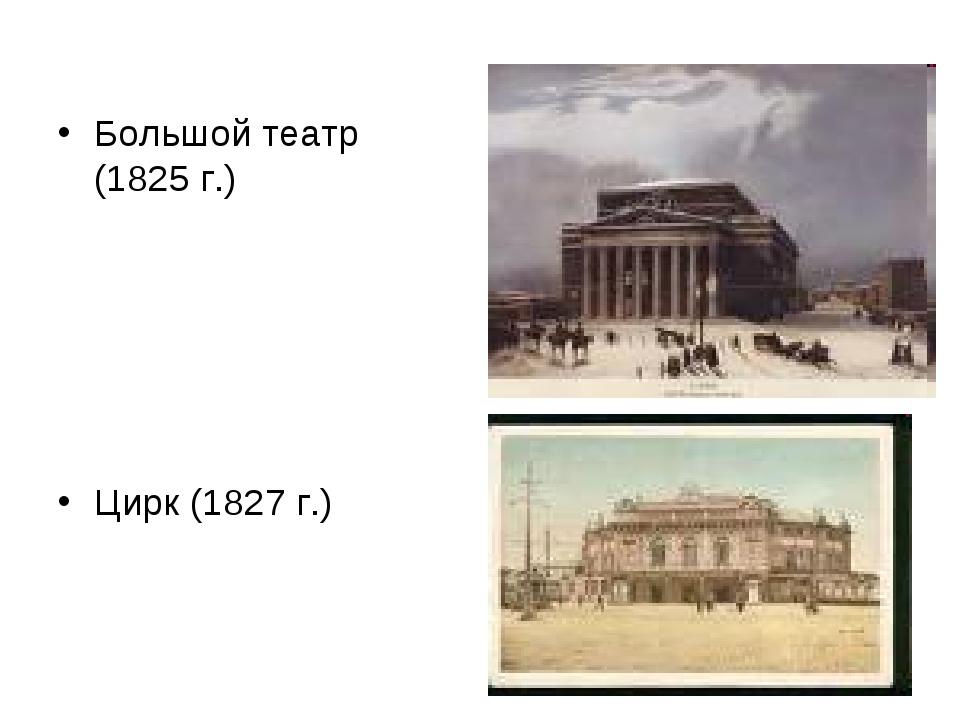 Большой театр (1825 г.) Цирк (1827 г.)