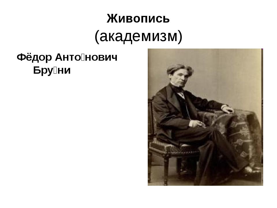 Живопись (академизм) Фёдор Анто́нович Бру́ни