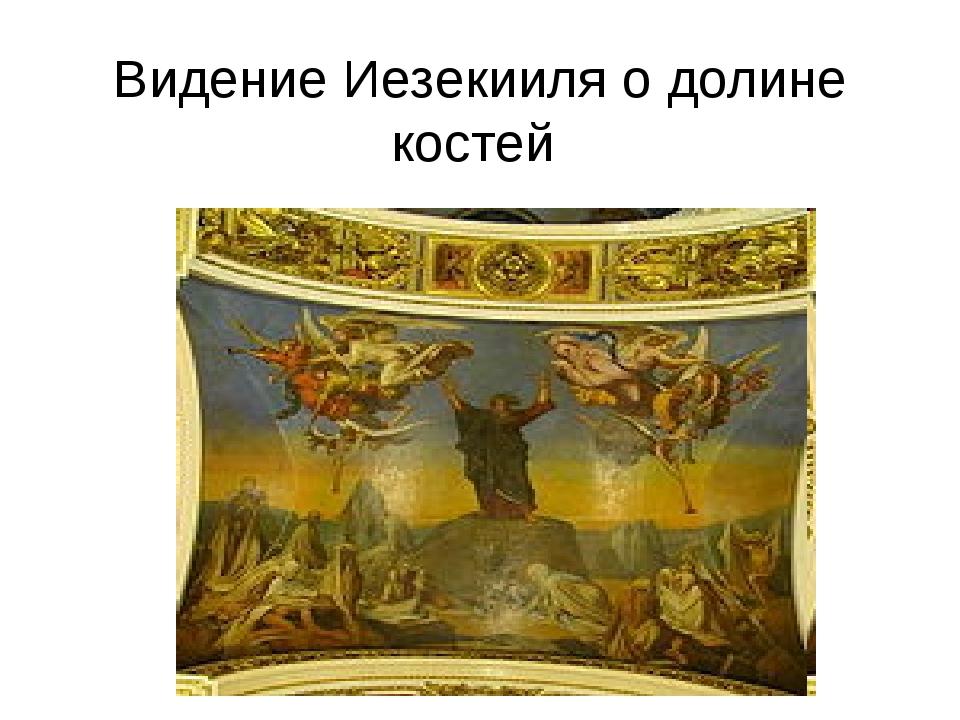 Видение Иезекииля о долине костей
