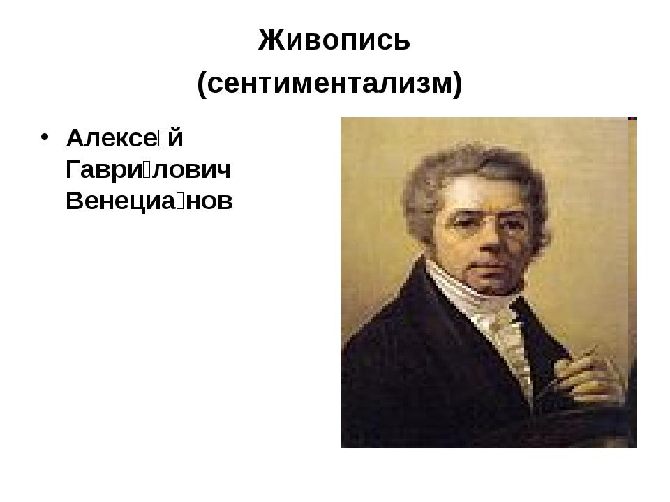 Живопись (сентиментализм) Алексе́й Гаври́лович Венециа́нов