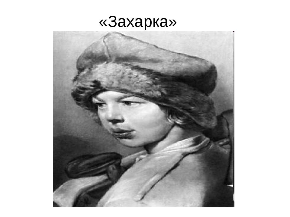 «Захарка»
