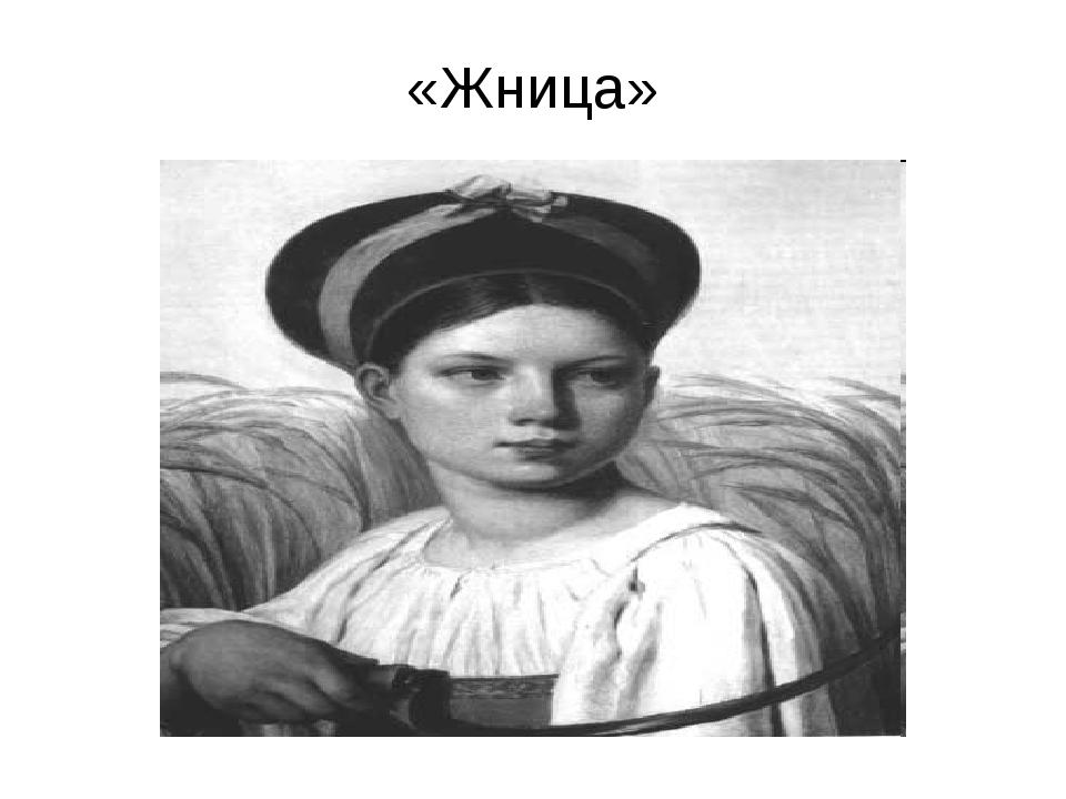 «Жница»