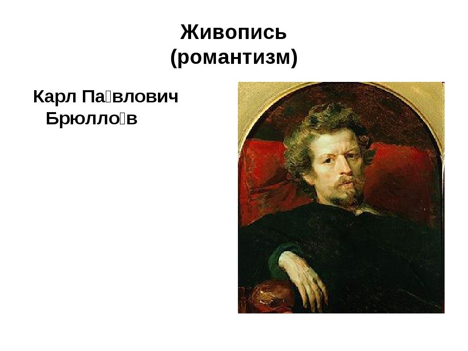 Живопись (романтизм) Карл Па́влович Брюлло́в