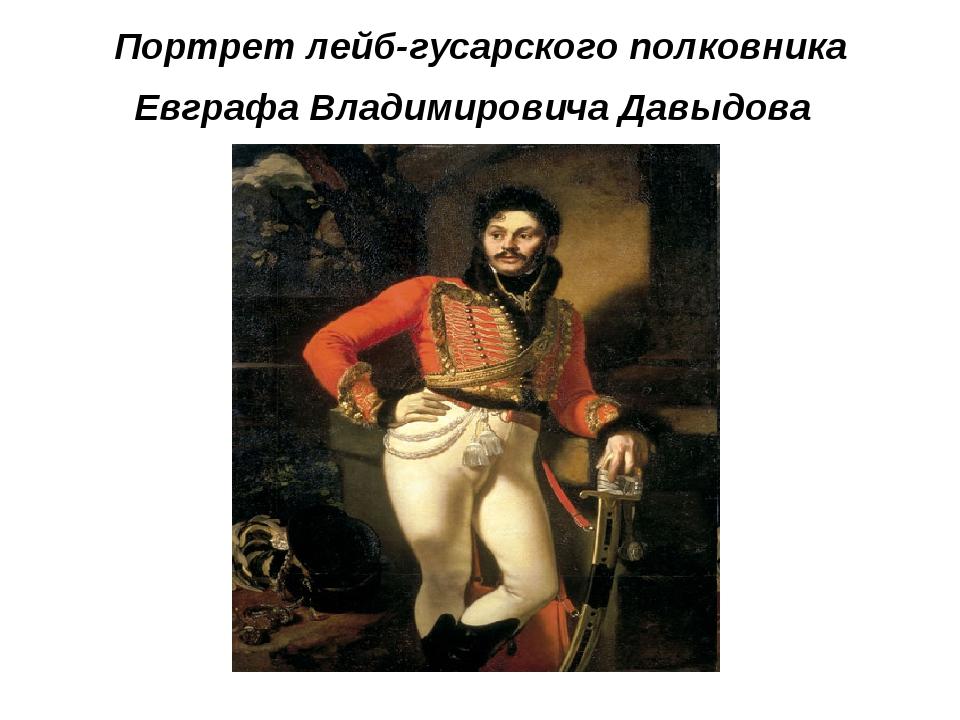 Портрет лейб-гусарского полковника Евграфа Владимировича Давыдова