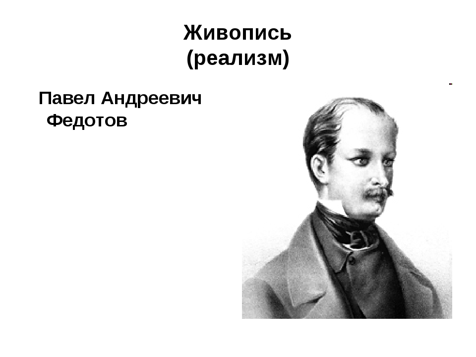 Живопись (реализм) Павел Андреевич Федотов