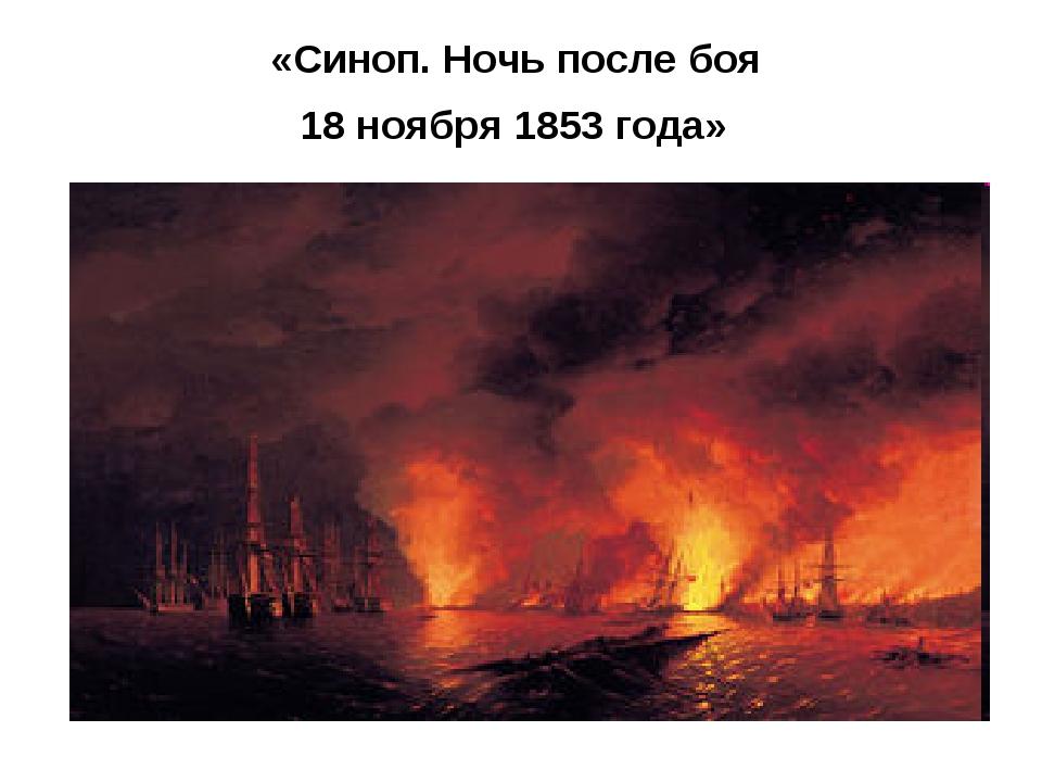 «Синоп. Ночь после боя 18 ноября 1853 года»