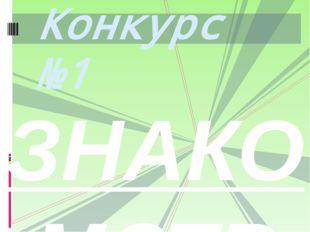 ЗНАКОМСТВО КОМАНД INTRODUCTION OF TEAMS Конкурс №1