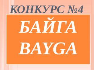 КОНКУРС №4 БАЙГА BAYGA