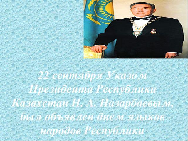 22 сентября Указом Президента Республики Казахстан Н. А. Назарбаевым, был об...