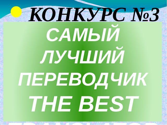 САМЫЙ ЛУЧШИЙ ПЕРЕВОДЧИК THE BEST TRANSLATOR КОНКУРС №3