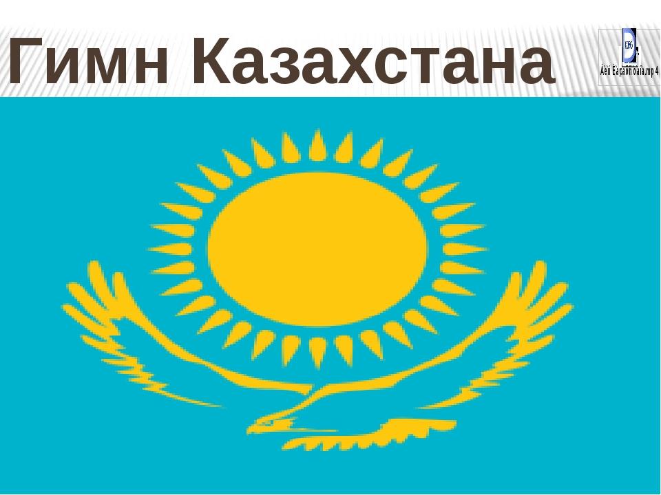 Гимн Казахстана