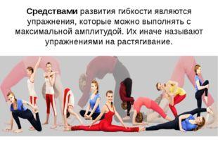 Средствами развития гибкости являются упражнения, которые можно выполнять с м