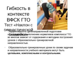 Гибкость в контексте ВФСК ГТО Тест «Наклон с гимнастической скамейки» Эффекти