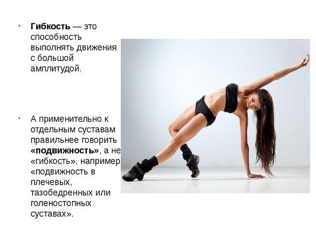 Гибкость— это способность выполнять движения с большой амплитудой. А примен...