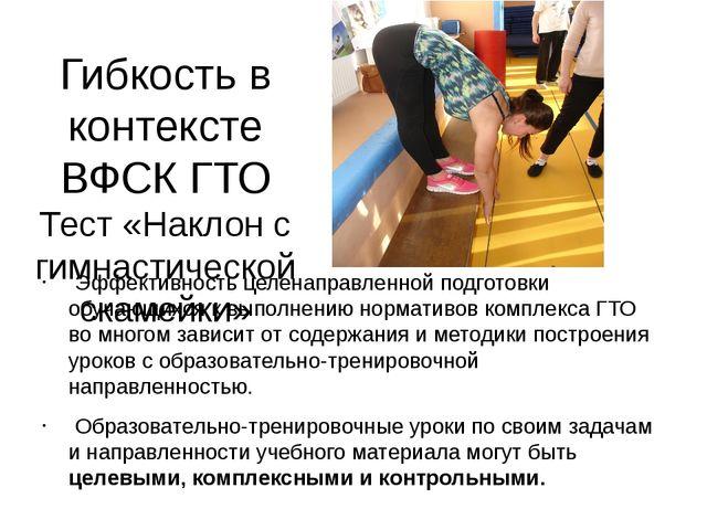 Гибкость в контексте ВФСК ГТО Тест «Наклон с гимнастической скамейки» Эффекти...