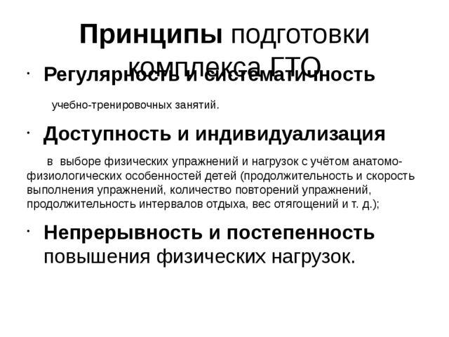 Принципы подготовки комплекса ГТО Регулярность и систематичность учебно-трени...