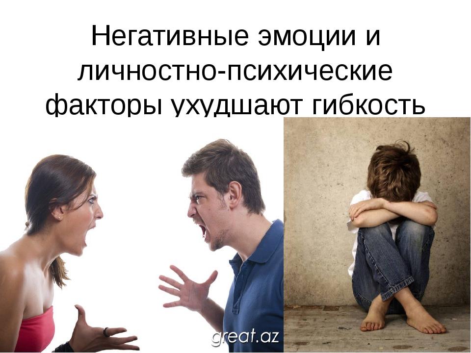 Негативные эмоции и личностно-психические факторы ухудшают гибкость