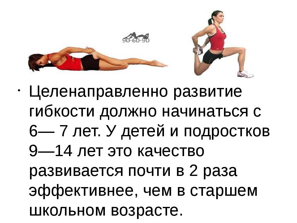 Целенаправленно развитие гибкости должно начинаться с 6— 7 лет. У детей и по...
