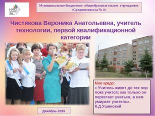 Муниципальное бюджетное общеобразовательное учреждение «Средняя школа № 4» Чи