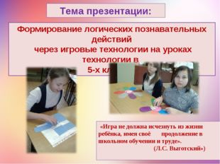 Тема презентации: Формирование логических познавательных действий через игров