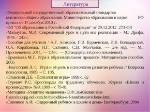 Литература  -Федеральныйгосударственныйобразовательныйстандартов основно