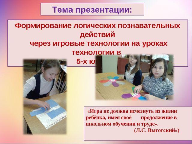 Тема презентации: Формирование логических познавательных действий через игров...