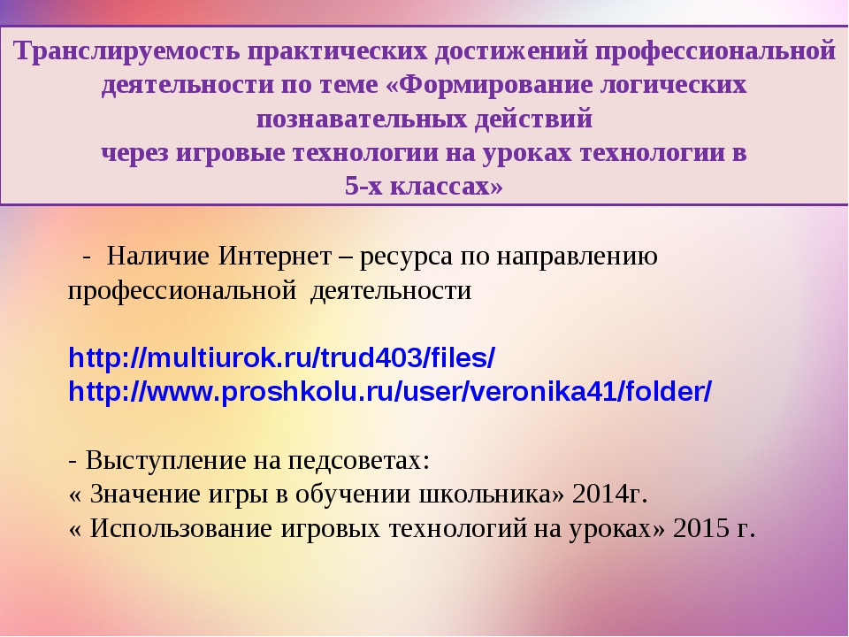 Транслируемость практических достижений профессиональной деятельности по теме...