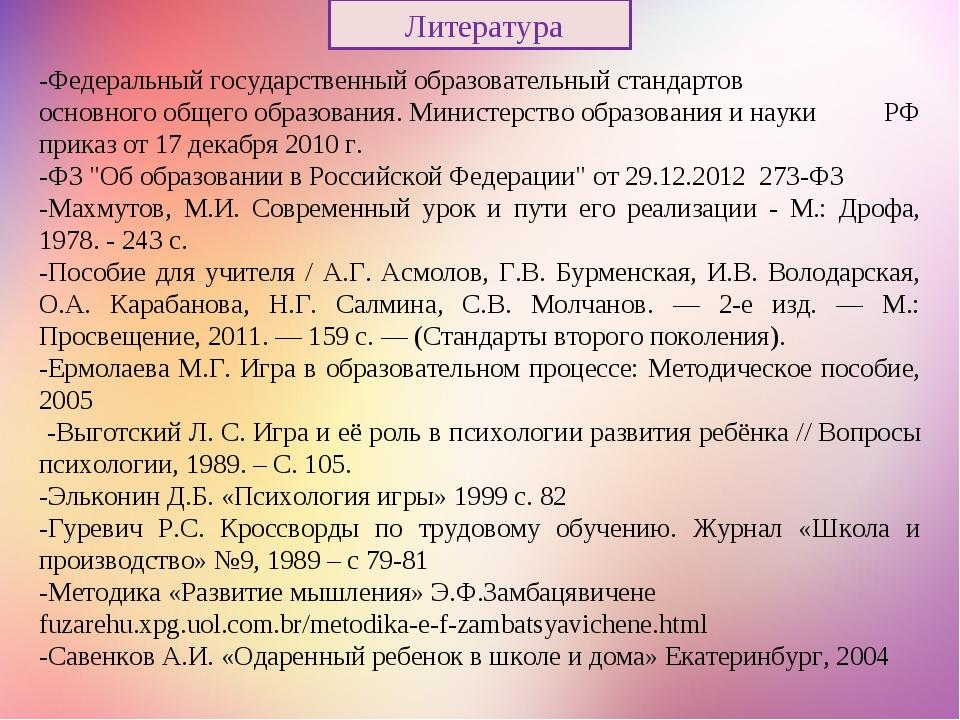 Литература  -Федеральныйгосударственныйобразовательныйстандартов основно...