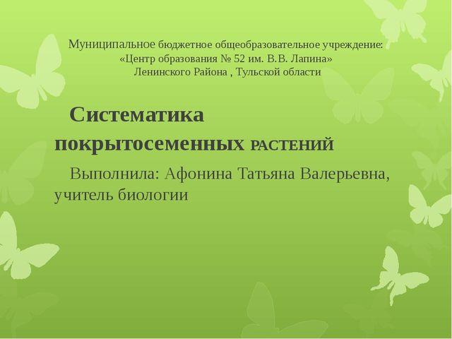 Муниципальное бюджетное общеобразовательное учреждение: «Центр образования №...