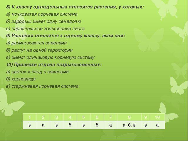 8) К классу однодольных относятся растения, у которых: а) мочковатая корневая...