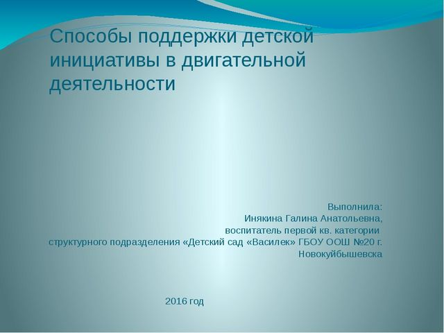 Способы поддержки детской инициативы в двигательной деятельности Выполнила: И...