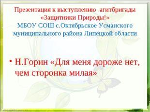 Презентация к выступлению агитбригады «Защитники Природы!» МБОУ СОШ с.Октябрь