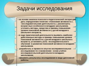 Задачи исследования - на основе анализа психолого-педагогической литературы д