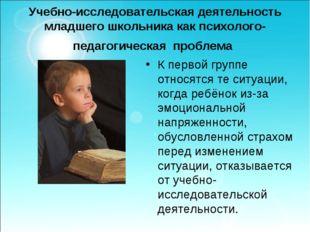 Учебно-исследовательская деятельность младшего школьника как психолого-педаго