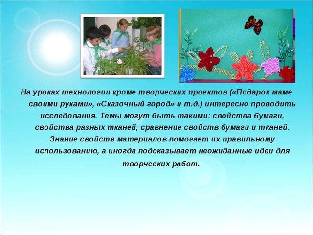 На уроках технологии кроме творческих проектов («Подарок маме своими руками»,...