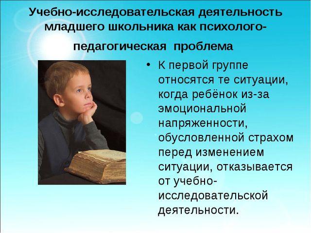 Учебно-исследовательская деятельность младшего школьника как психолого-педаго...