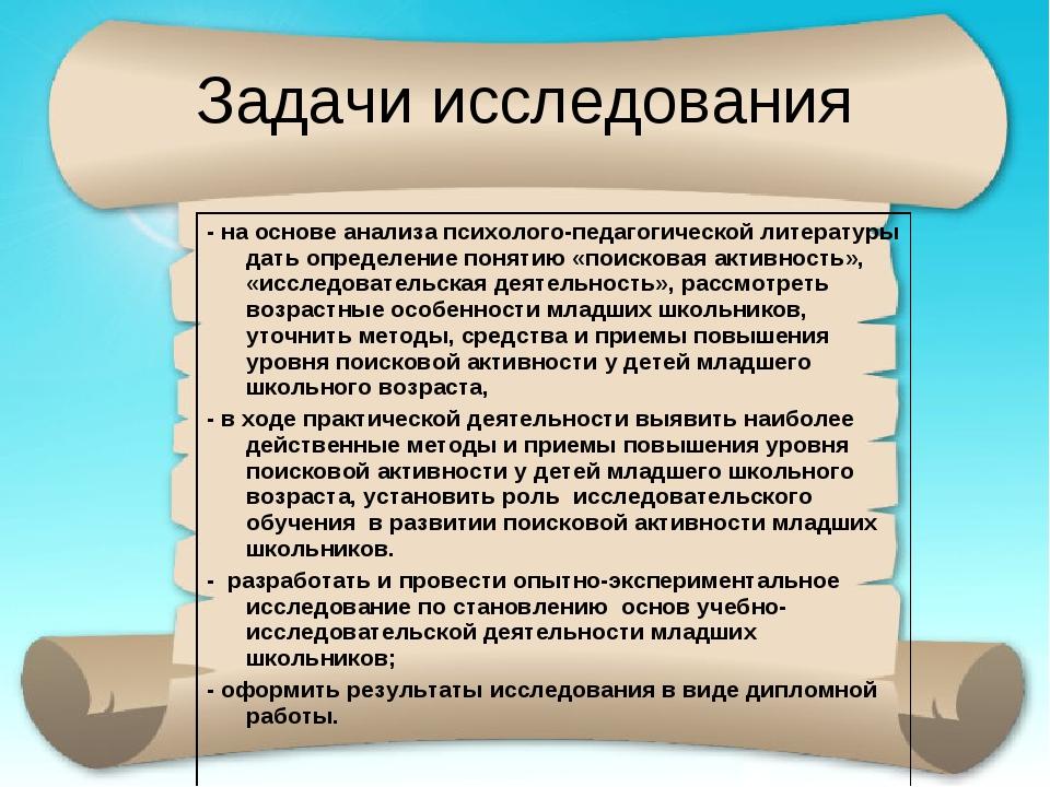Задачи исследования - на основе анализа психолого-педагогической литературы д...