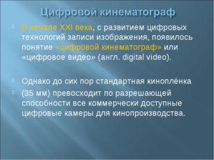 В начале XXI века, с развитием цифровых технологий записи изображения, появил