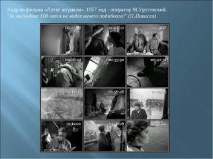 """Кадр из фильма«Летят журавли». 1957 год - оператор М.Урусевский. """"За последн"""