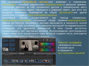 На телевидениинелинейный монтажстал возможен с появлениемкомпьютеров, спос